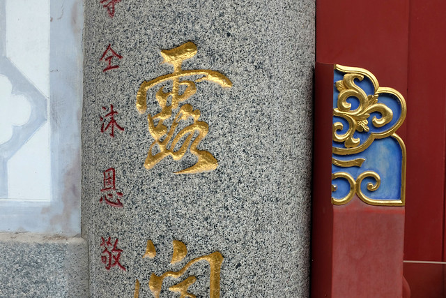 Wood and stone carvings lian shan shuang lin monastery