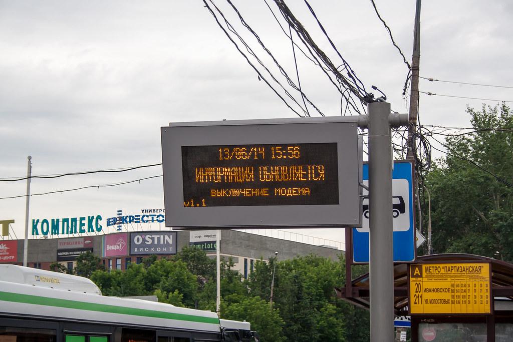Москва. Центр. Странная табличка на автобусной остановке ;-/