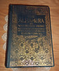 The Alhambra by Washington Irving 1890s Book