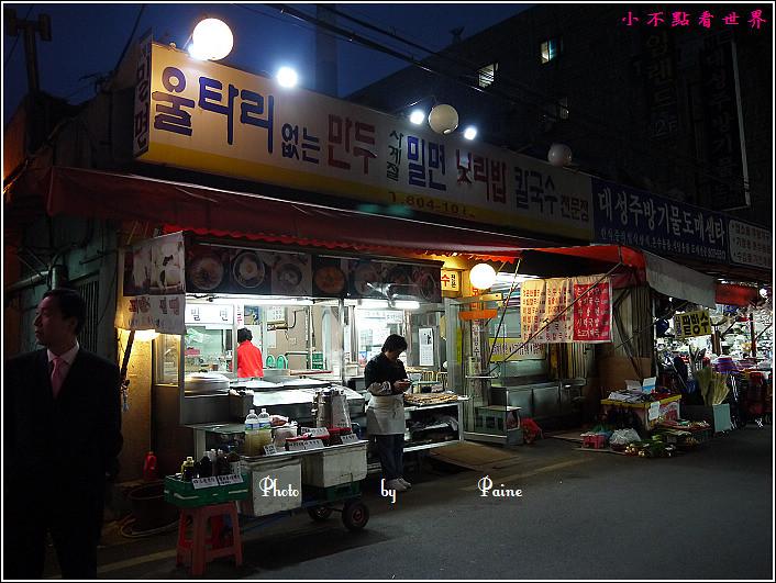 釜山釜田市場