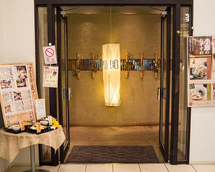 饂飩四国 札幌シャンテ店