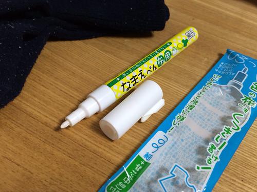 白いなまえペン