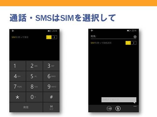通話・SMSはSIMを選択して