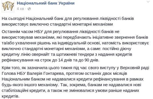 На сьогодні Національний банк для регулювання...   Національний банк України