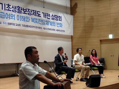 20140731_기초보장연석회의_사회복지사를위한기초생활보장제도개편설명회 (8)