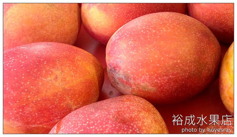 裕成水果店 03