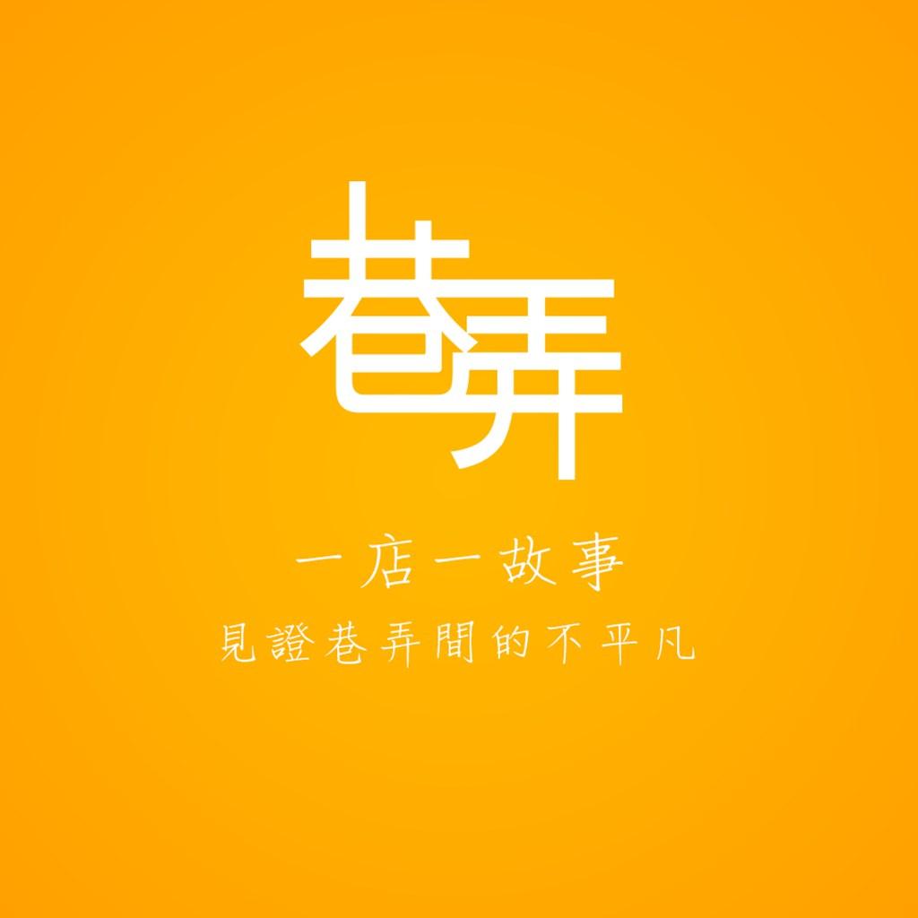 幸福鍋貼 (1)