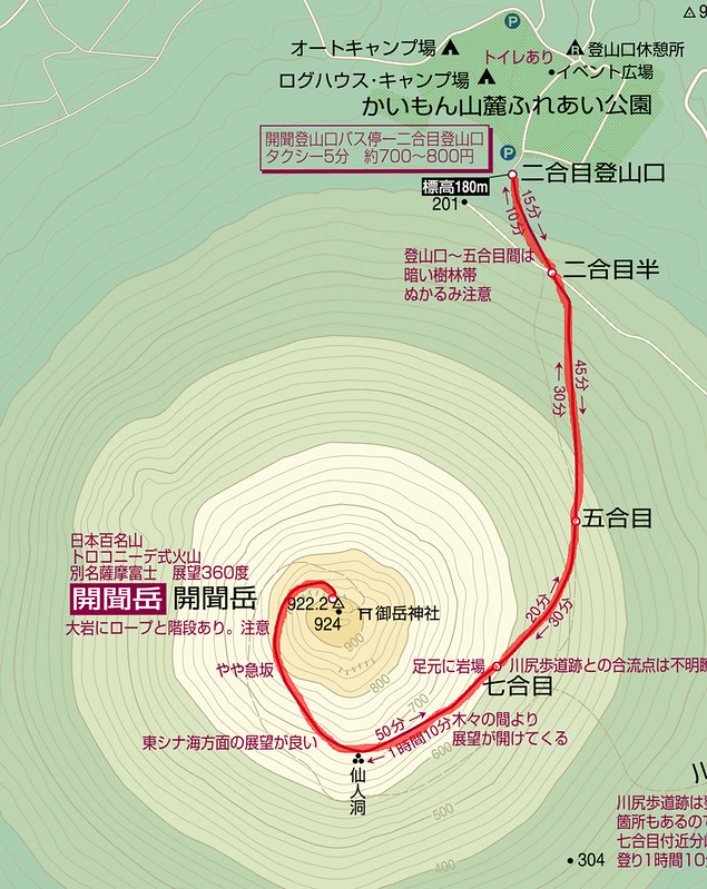 開聞岳地図