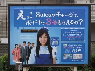 えっ!Suicaのチャージで、ポイントが3倍もらえるの?