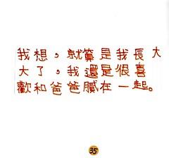 20140808-我的萬能爸爸35-1