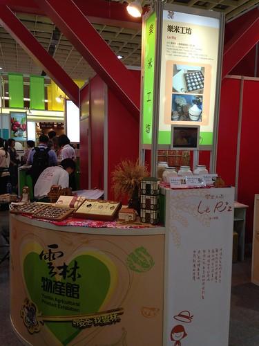 台北南港國際食品展-樂米工坊1