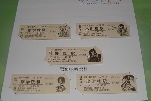 2014/07 叡山電車 ハナヤマタ入場券 #02