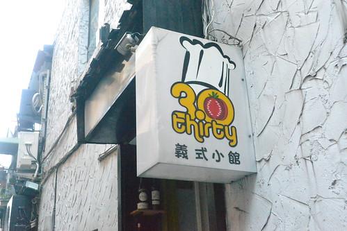 大坪林-30小館義式料理