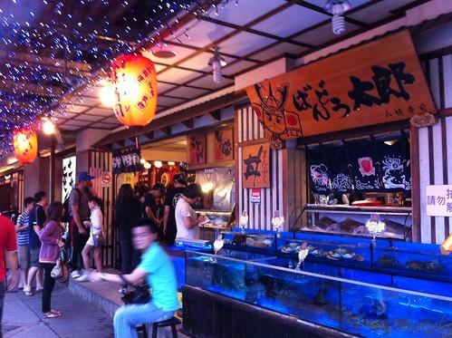 三峽八條日本料理