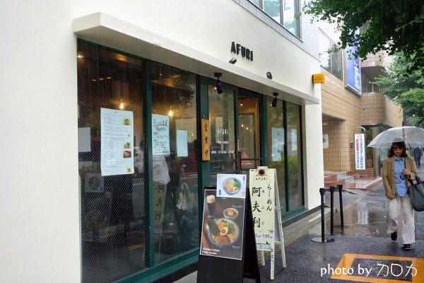 11日本東京原宿車站AFURI阿夫利拉麵