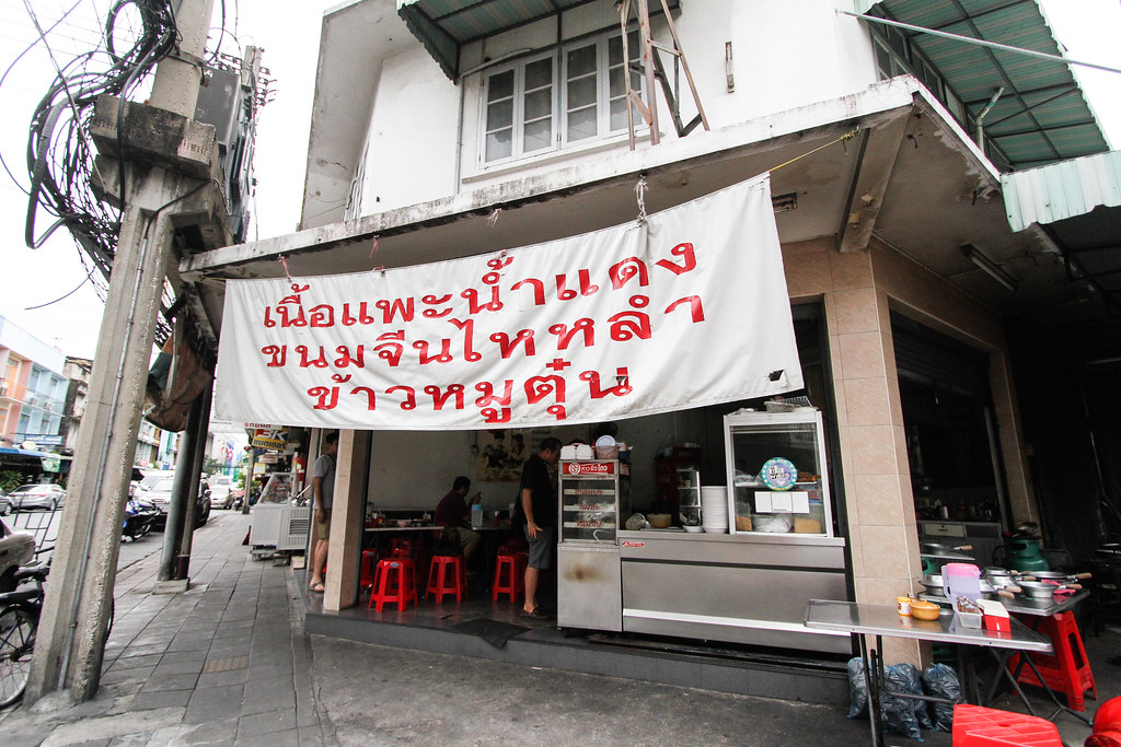 Bangkok Must Try Food: Hainanese rice noodles