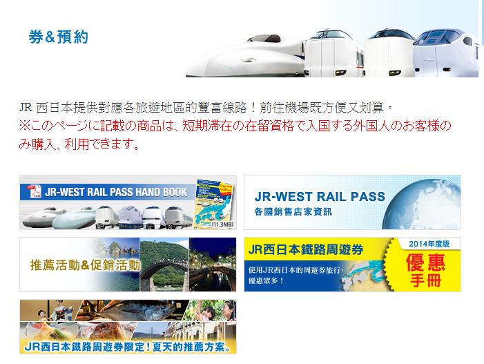 西日本旅客鐵路株式會社 - 券 預約 (2)