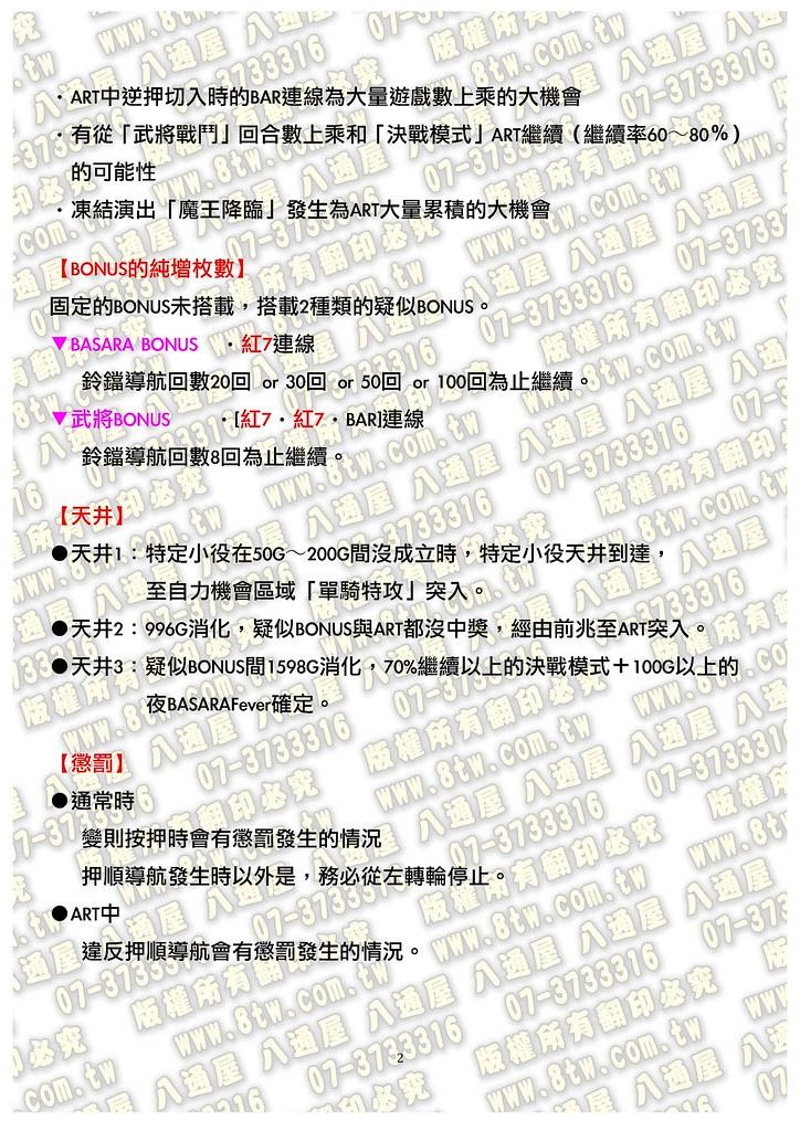 S0228戰國BASARA3 中文版攻略_Page_03