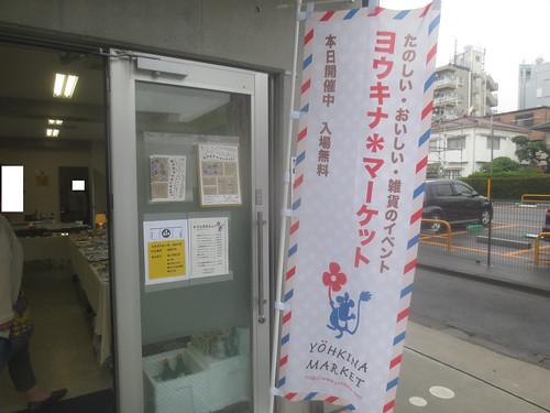 ヨウキナ*マーケット(江古田)