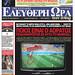 eleftheriora_sport10