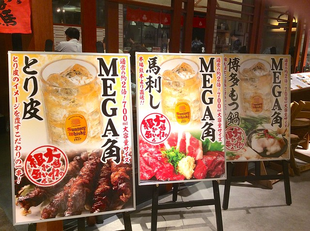 UnaUma Shibuya