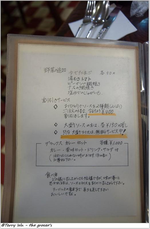 Day6 -湯咖哩 DELHI_-3