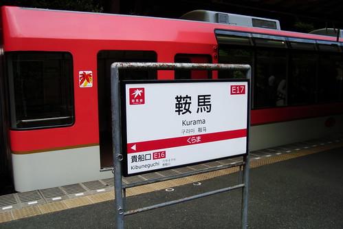 2014/07 叡山電車 鞍馬駅 #01