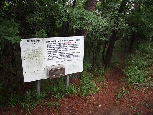 大野山トレイル入り口、MTB用みたい。