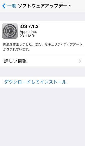 iOS7.1.2_140701