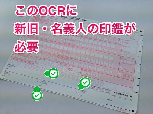 軽自動車用OCR