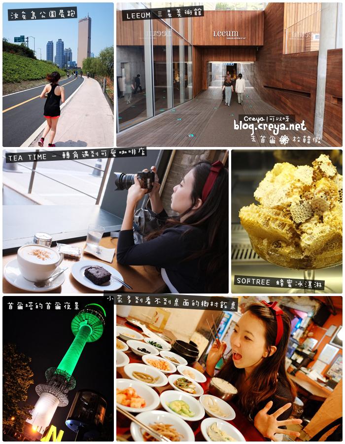 【20140812】▐ 去首爾放韓假▐ 一個關於首爾自由行四天四夜的故事 10.jpg