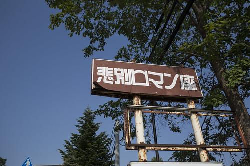 悲別ロマン座_02
