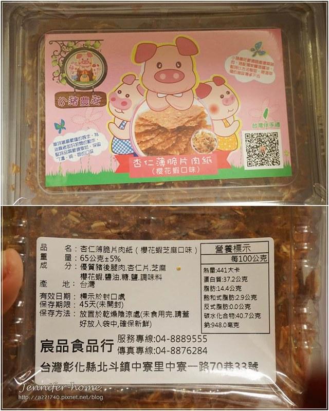 11 杏仁薄片肉紙-櫻花蝦