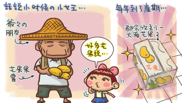 生活漫畫水瓶女王1
