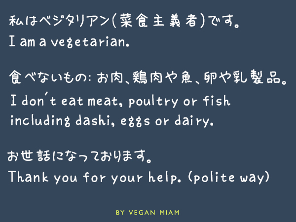 Vegan Japanese Card by Vegan Miam