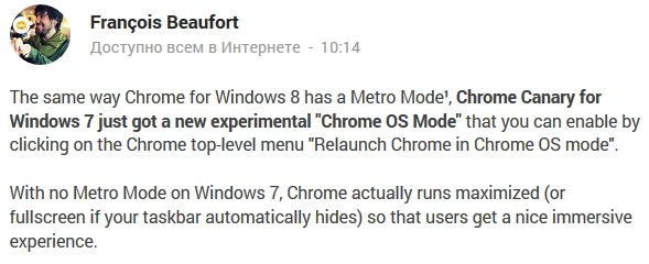 Chrome OS для Windows 7