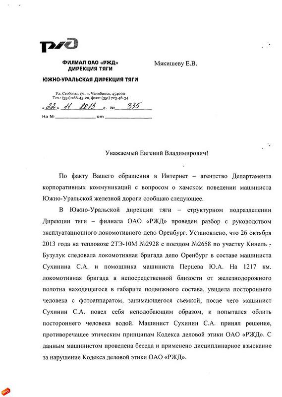 Ответ-Южно-Уральской-железной-дороги-mini