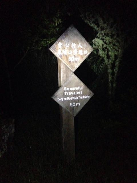東埔山登山步道口