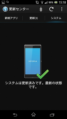 Xperia Z(SO-02E)をAndroid4.4にバージョンアップさせる方法