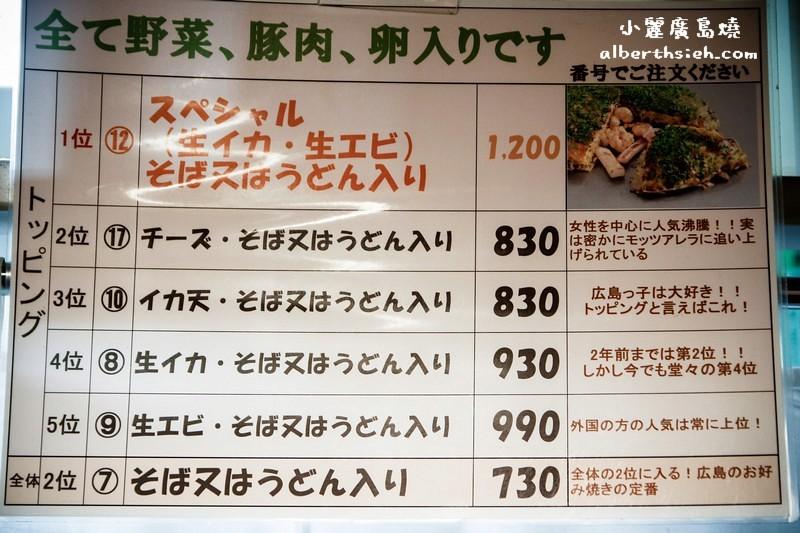 廣島市.麗ちゃん お好み焼き(小麗廣島燒)