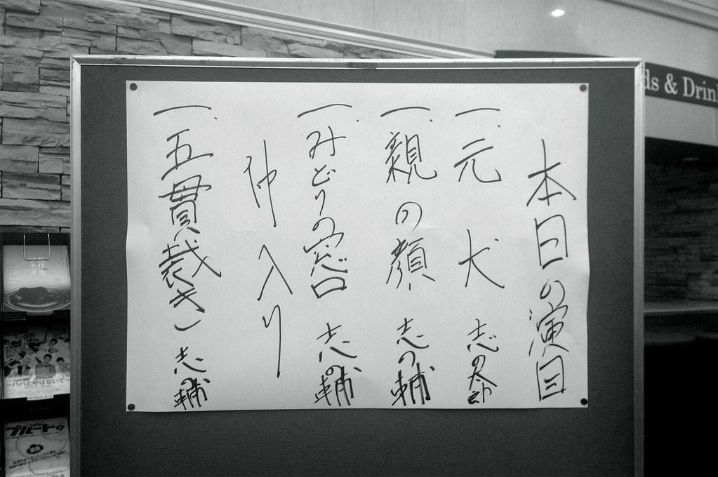 志の輔らくご in 森ノ宮2014