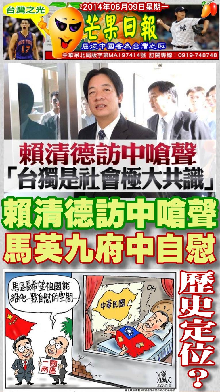 140609芒果日報--台灣之光--賴清德訪中嗆聲,馬英九府中自慰