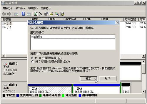 新硬碟初始化_Step03