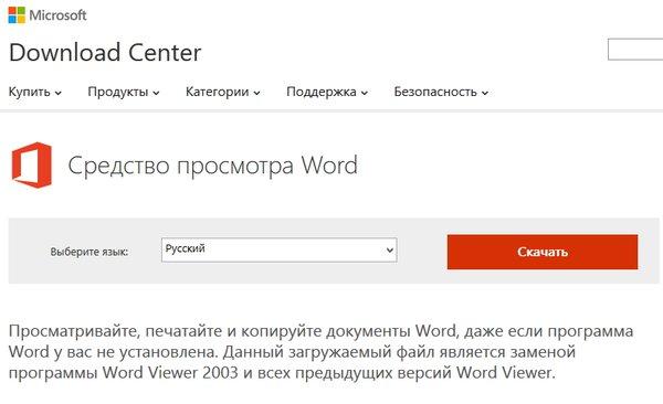 Открыть Word без Office