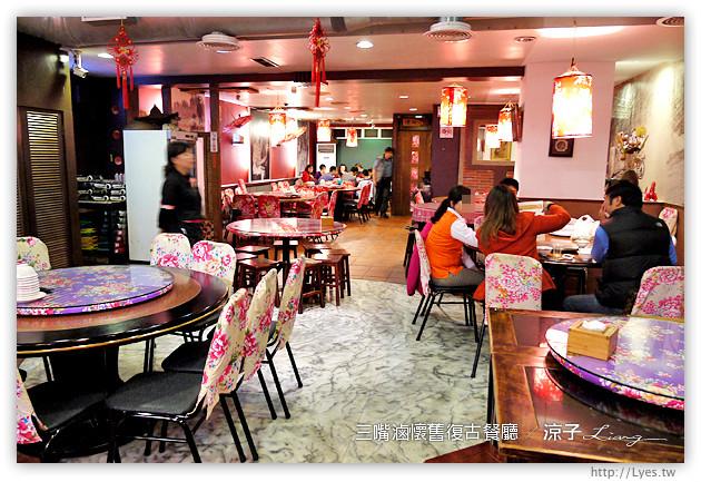三嘴滷懷舊復古餐廳 1