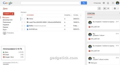 Веб-версия Google Диск