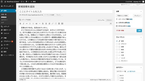 WordPress 4.0 beta1 のエディタ