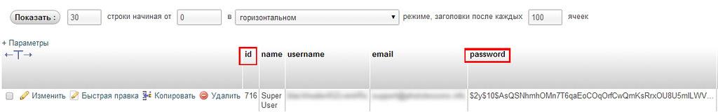 Как восстановить пароль в Joomla 2.5, 3.x