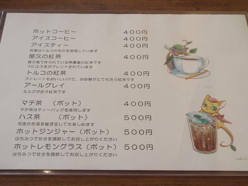 ねっこcafe(江古田)