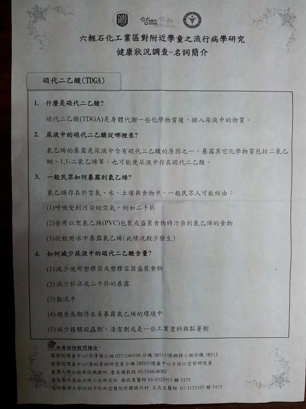 國衛院發給民眾的補充資料彷彿六輕污染危害不值一提?!圖片由自從六輕來了電子報提供。